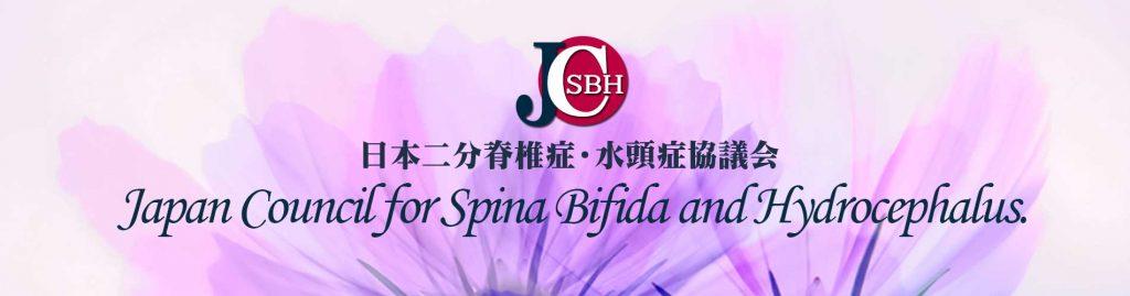 日本二分脊椎症・水頭症協議会