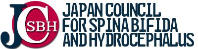 一般社団法人日本二分脊椎症・水頭症協議会